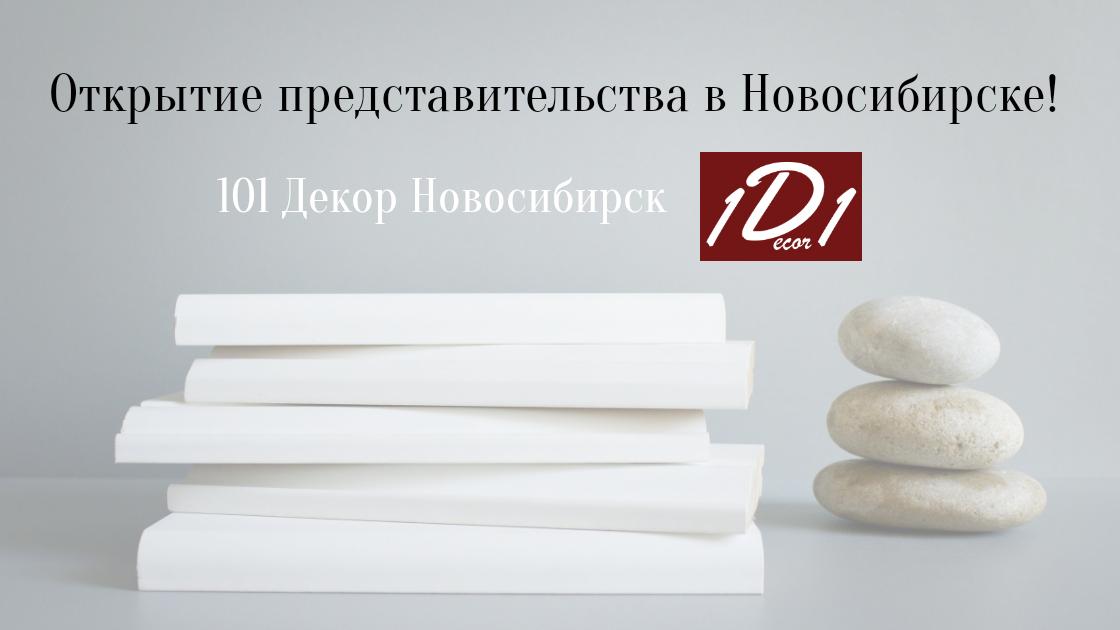 белый плинтус Новосиб